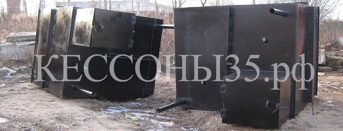 Купить металлический кессон Череповец Вологда